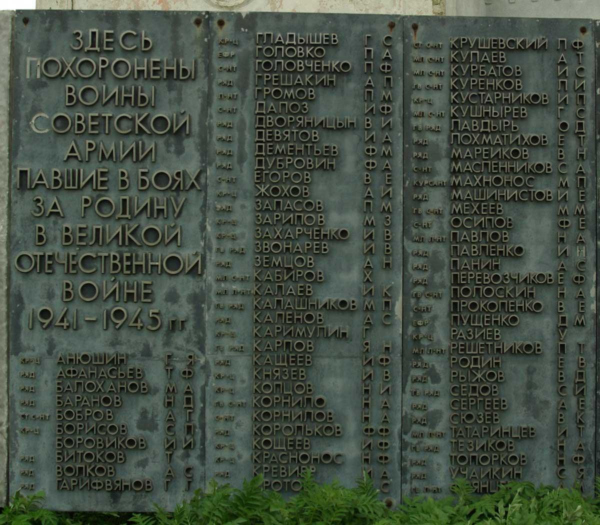 Братская могила в деревне кондакопшино