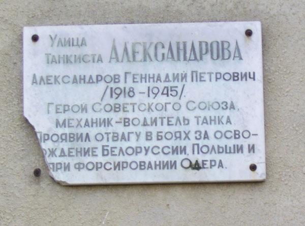 Улица александрова г п